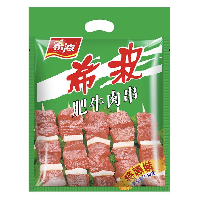 500克肥牛肉串