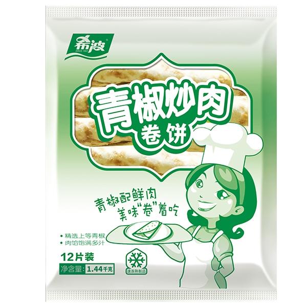 青椒炒肉卷饼