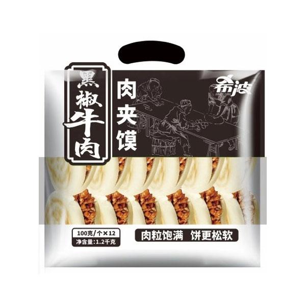 袋装黑椒牛肉肉夹馍